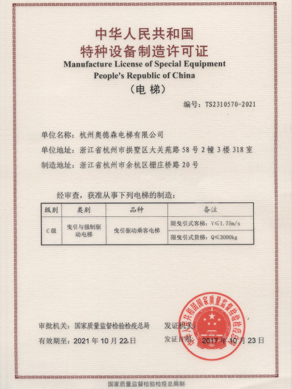 Odson Special Equipment Manufacturing License